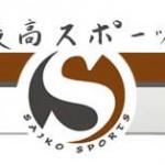 Seiko-Karate-Anzüge